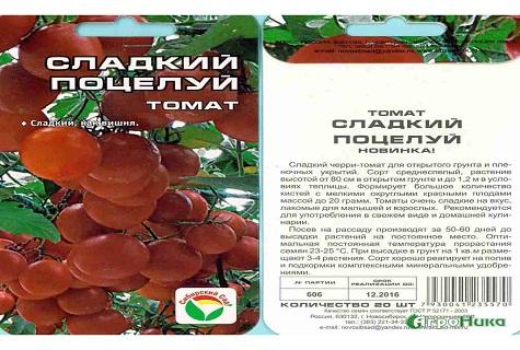 Томат «сладкий поцелуй»: описание, отзывы, фото, урожайность – все о томатах. выращивание томатов. сорта и рассада.