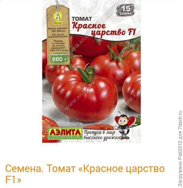 Томат красным красно f1: описание сорта, фото, отзывы, урожайность, видео