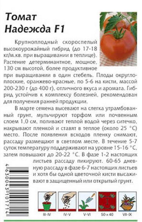 Характеристика и описание томата бабушкин подарок, советы по выращиванию, отзывы