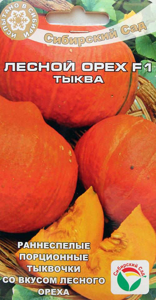 Тыква лесной орех: отзывы, описание сорта, фото — selok.info
