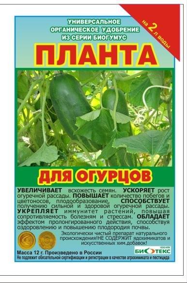 Органоминеральное жидкое удобрение «биогумус»