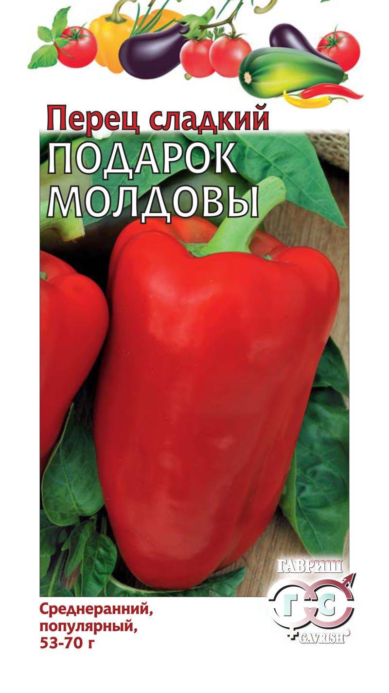 Перец «подарок молдовы» — подарок селекционеров