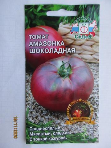 Томат полосатый шоколад: отзывы, фото, урожайность, описание и и характеристика | tomatland.ru