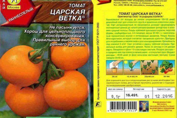 Описание томата Царская ветка, выращивание и урожайность сорта