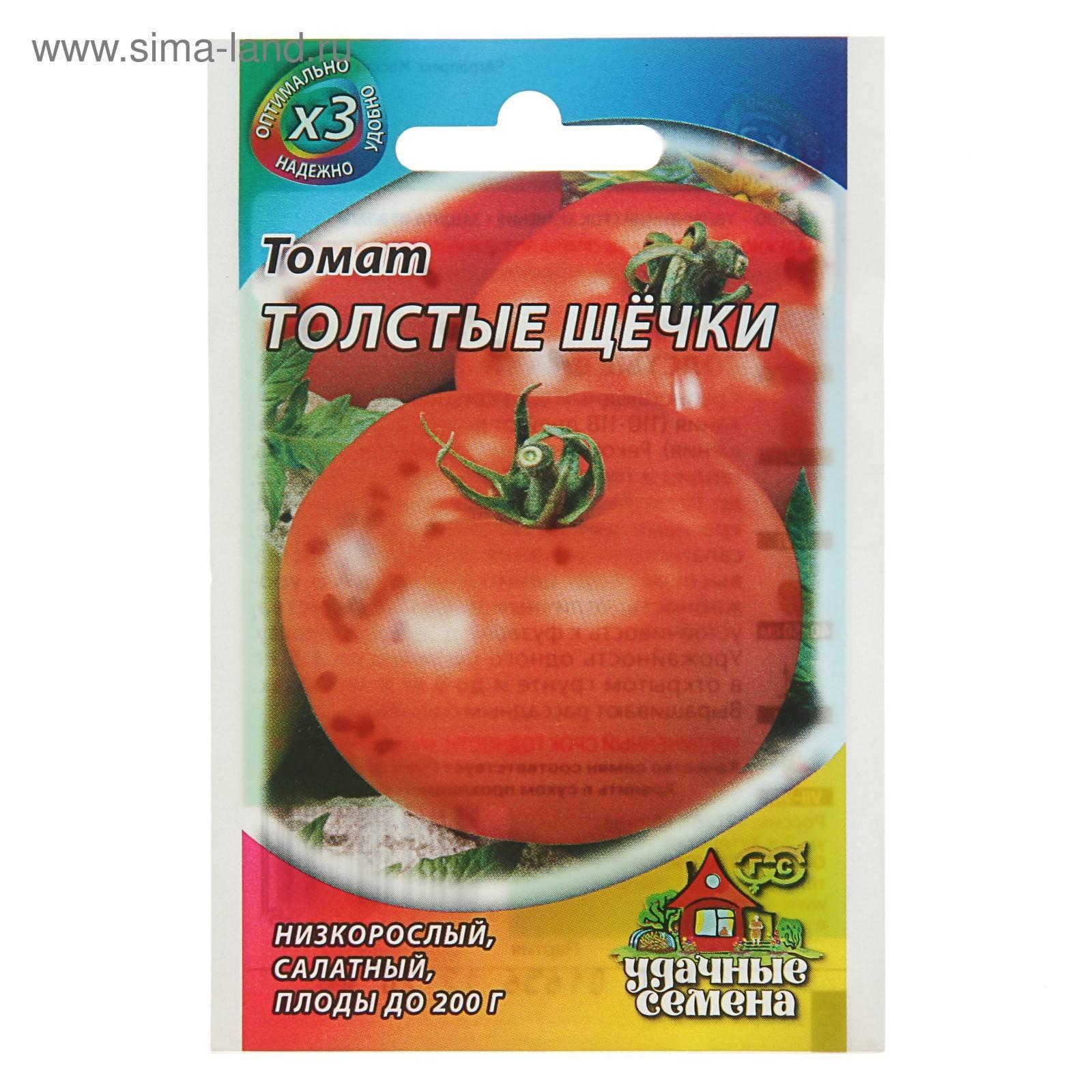 Описание томата розовые щёчки — отзывы, характерные особенности