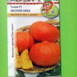 Описание сорта тыквы лесной орех выращивание и уход