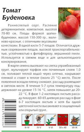 Томат буденовка: характеристика и описание сорта, отзывы, фото, урожайность