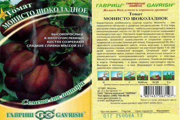Томат полосатый шоколад: отзывы, фото, описание оригинального сорта, урожайность, правильная посадка на рассаду, выращивание и уход