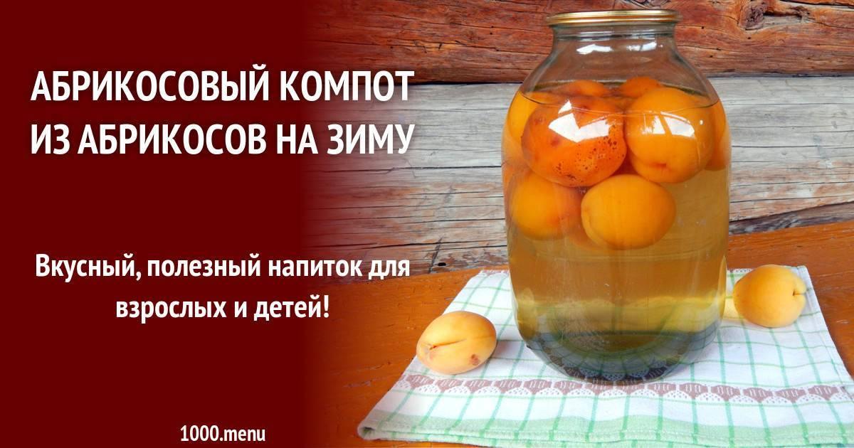 5 вкусных рецептов приготовления компота из яблок Белый налив на зиму
