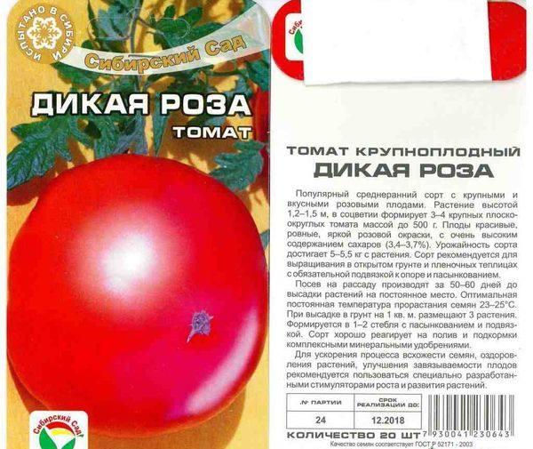 Томат дикая роза: описание сорта, характеристика, выращивание, отзывы, фото