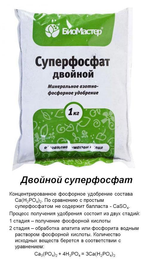 Суперфосфат как удобрение: как применять на огороде осенью, состав - почва.нет