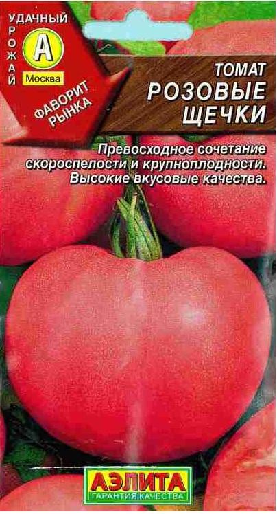 Томат «розовые щечки»: характеристики и выращивание сорта, отзывы с фото