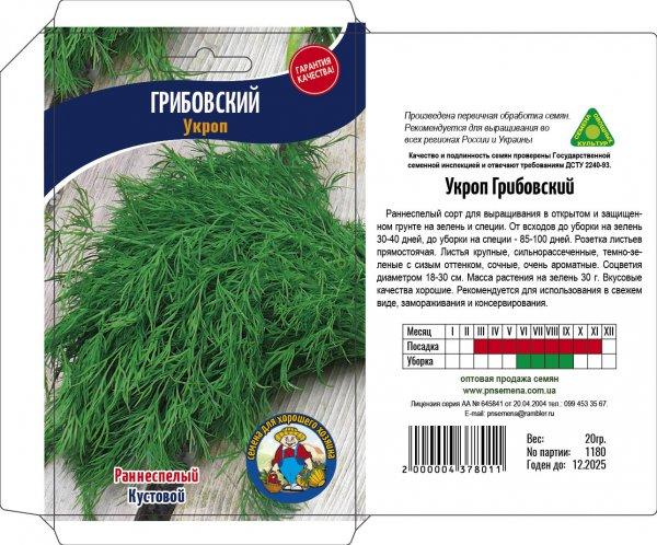 Укроп на зелень сорта
