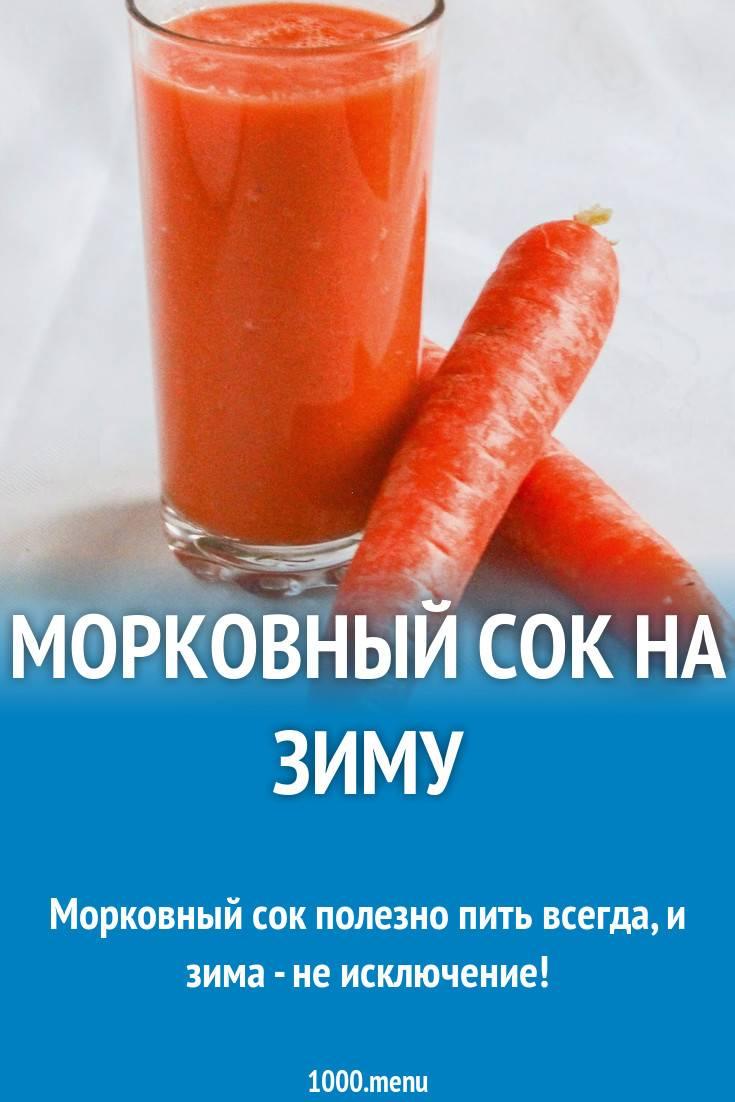 Сок из тыквы на зиму через соковыжималку: как приготовить и закатать, лучшие рецепты тыквенного напитка с различными добавками