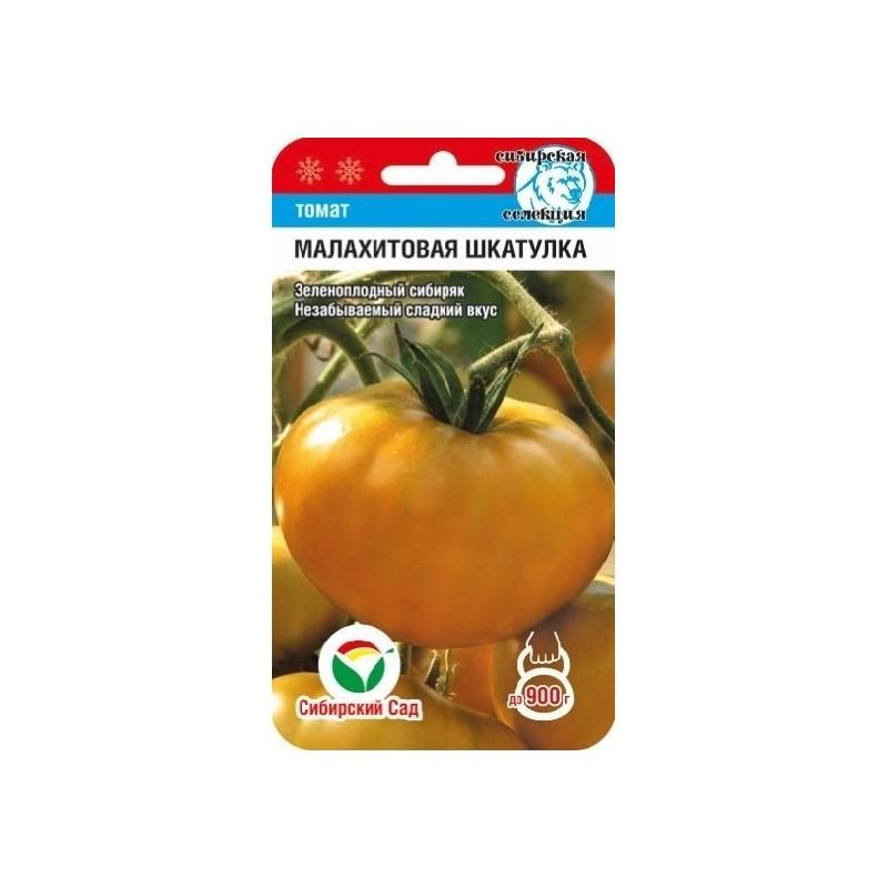 Томат малахитовая шкатулка - описание сорта, характеристика, урожайность, отзывы, фото