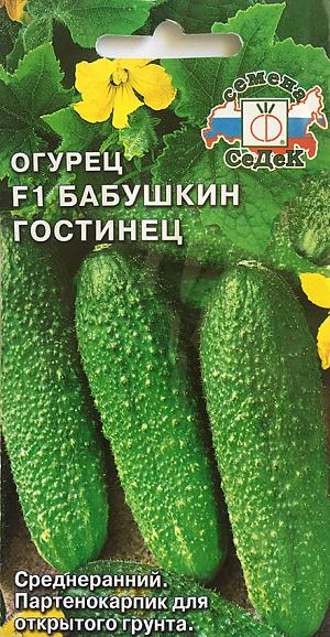 Огурец бабушкин секрет f1: характеристики, агротехника, отзывы