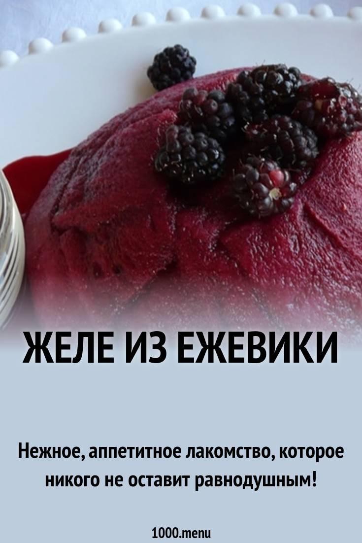 Варенье из ежевики: простой рецепт на зиму с фото и видео