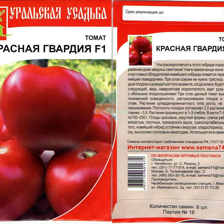 Томат красная гвардия – характеристика, урожайность и отзывы