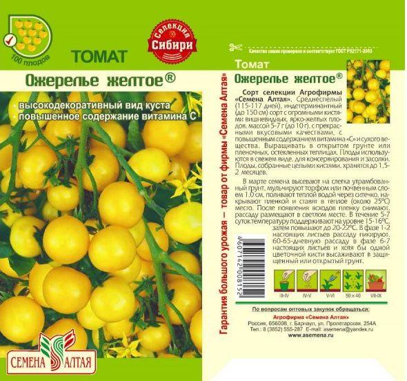 """Томат """"желтая вишня"""" : подробное описание этого сорта черри, его характеристики и фото, а также особенности выращивания желтых помидоров русский фермер"""