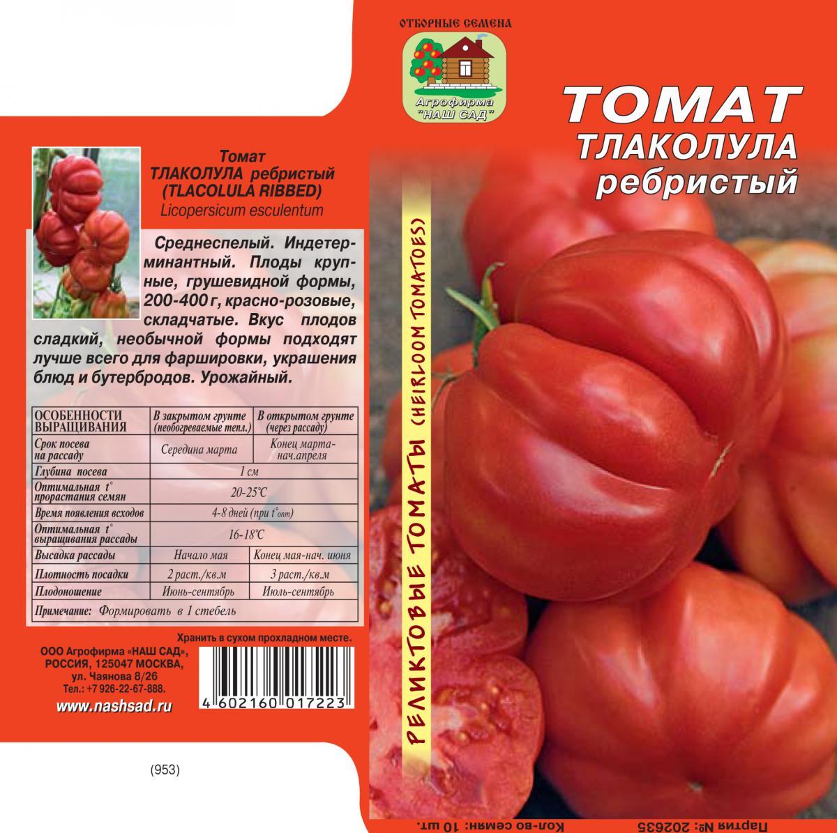 Как посадить и вырастить томат тлаколула де матаморос