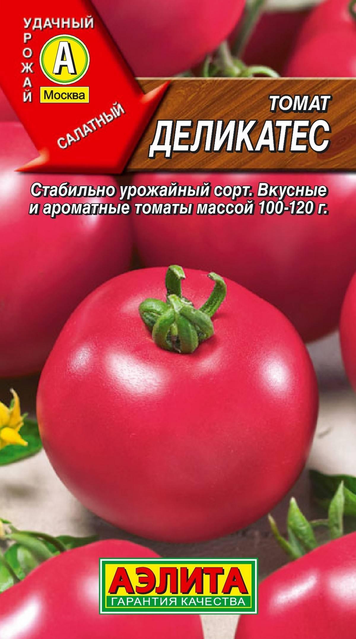 Характеристика и описание сорта томата московский скороспелый, его урожайность