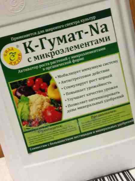 Гумат калия для рассады томатов