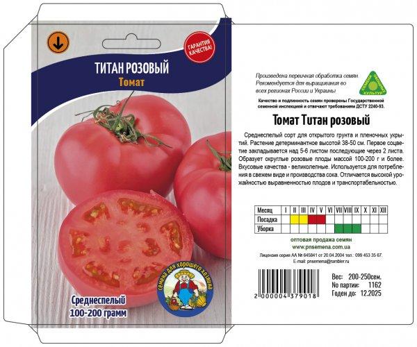 Томат розовый гигант: описание и характеристика сорта, особенности выращивания, отзывы, фото