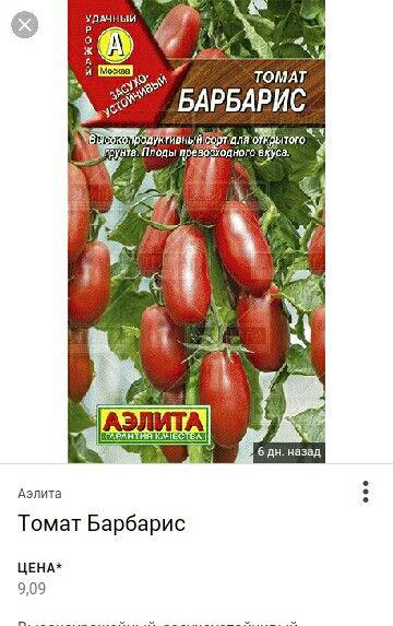 Томат де барао: описание сорта, отзывы, фото, урожайность | tomatland.ru