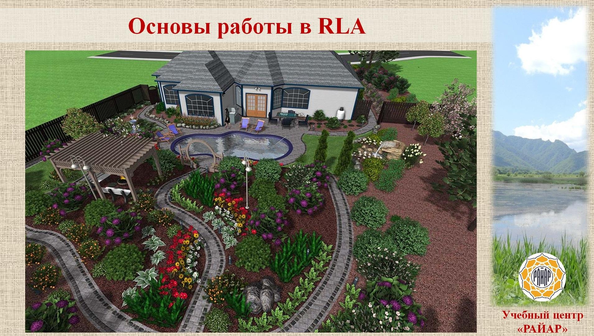 Бесплатные программы для ландшафтного дизайна и планирования приусадебного участка.
