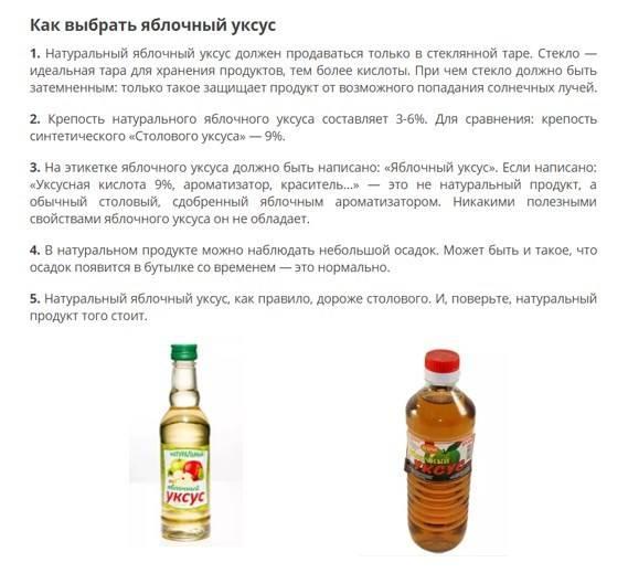 Как разбавить уксусную кислоту 70% до 9% уксуса: пропорции и таблицы