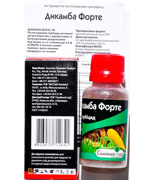 Дикамба (диметиламинная соль) | справочник пестициды.ru