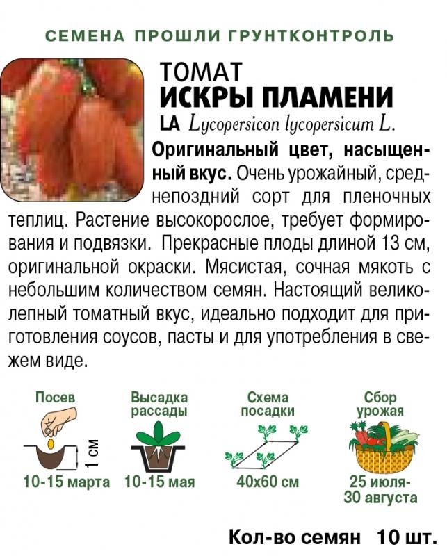 Томат искры пламени: описание и урожайность сорта, фото, отзывы