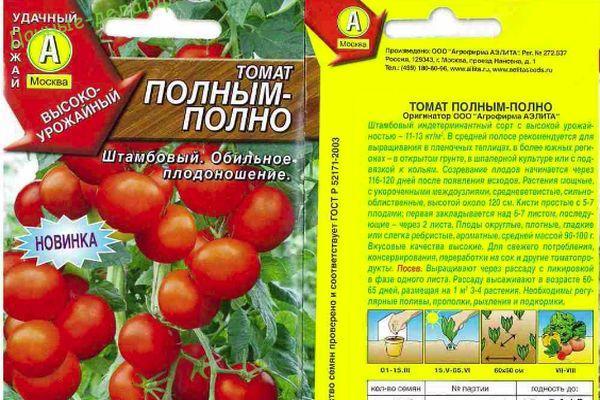 Томат голицын: особенности выращивания, описание с фото