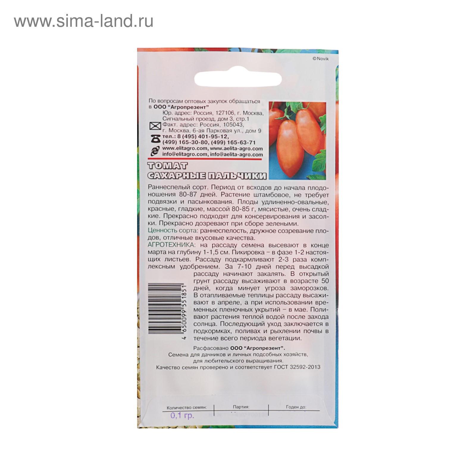Дамские пальчики: описание сорта томата, характеристики помидоров, посев