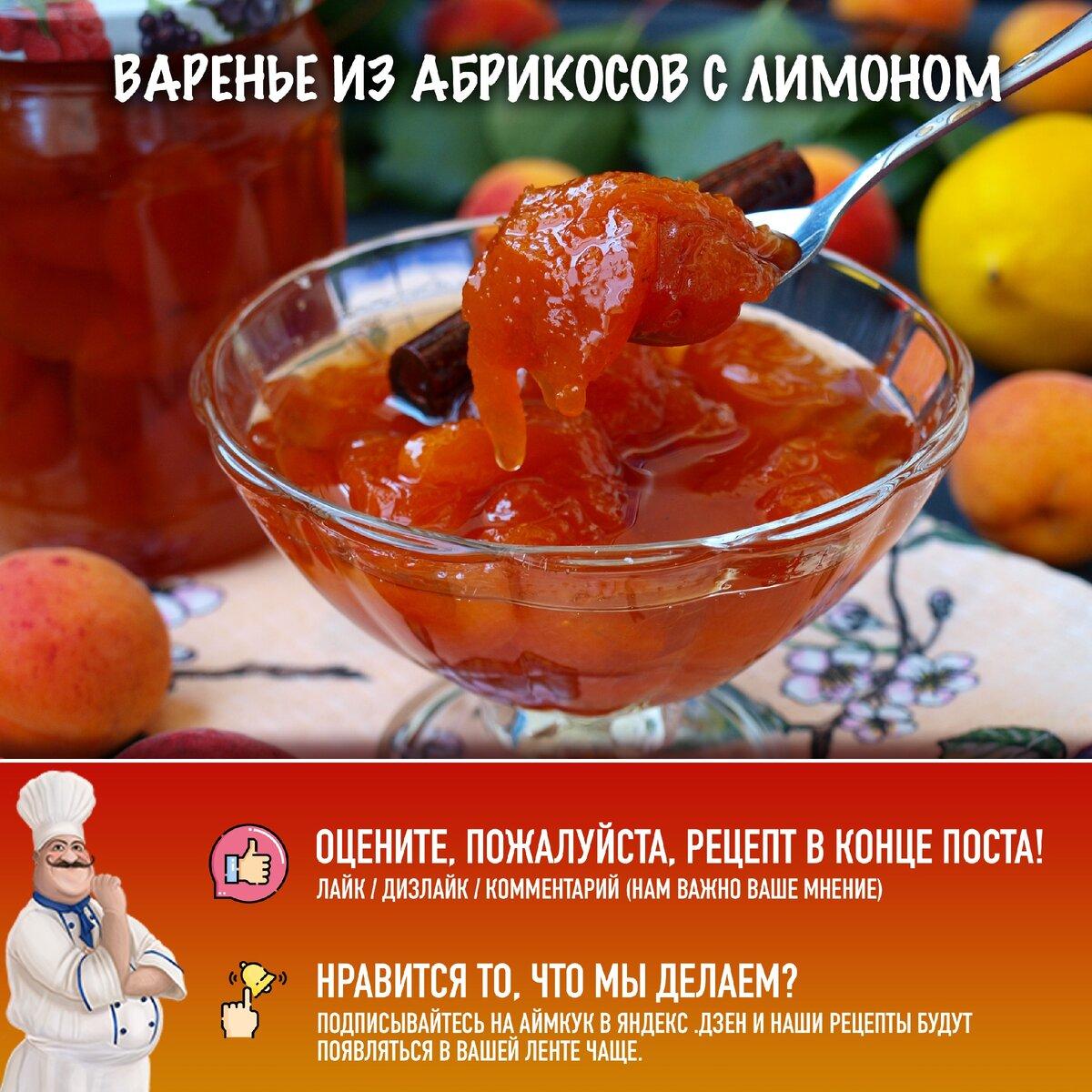 Варенье из абрикос - 6 рецептов с фото. рецепты абрикосового варенья