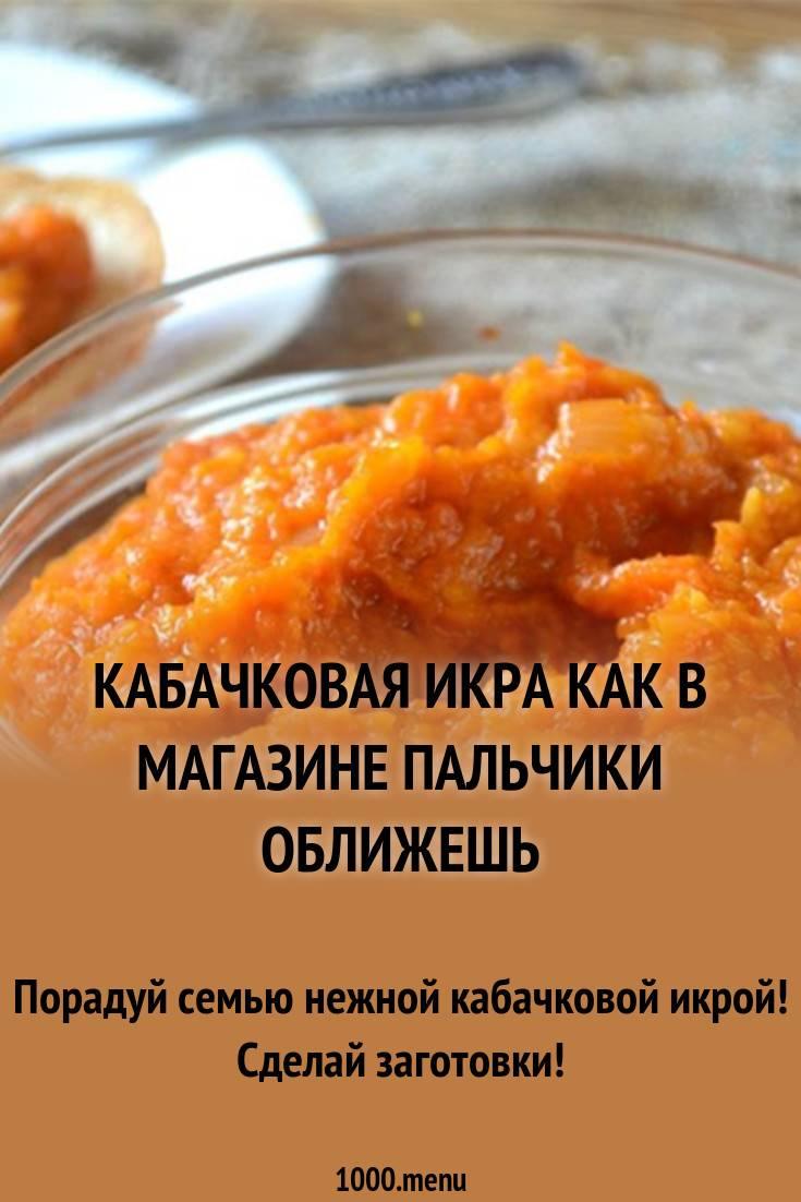 Кабачковая икра с томатной пастой. рецепты икры из кабачков на зиму в домашних условиях
