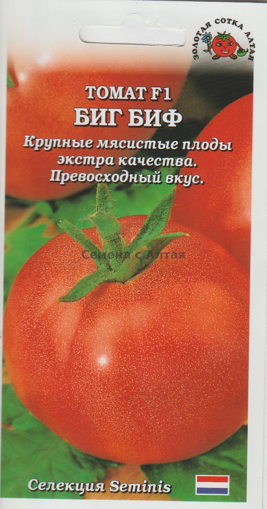Биф томаты что это: характеристика и описание сортов