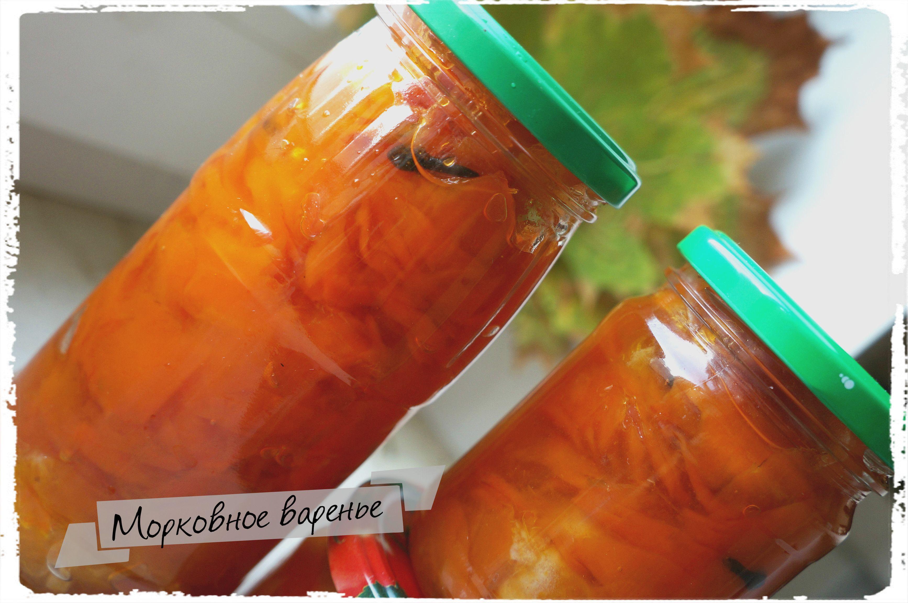 Варенье из моркови на зиму: простые и вкусные рецепты