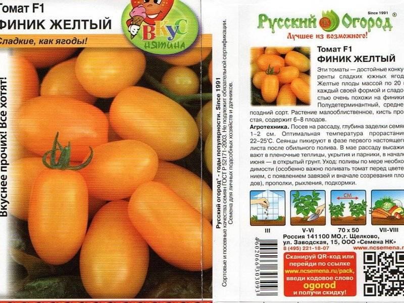 """Томат """"фунтик f1"""": фото с описанием сорта, характеристика и урожайность русский фермер"""