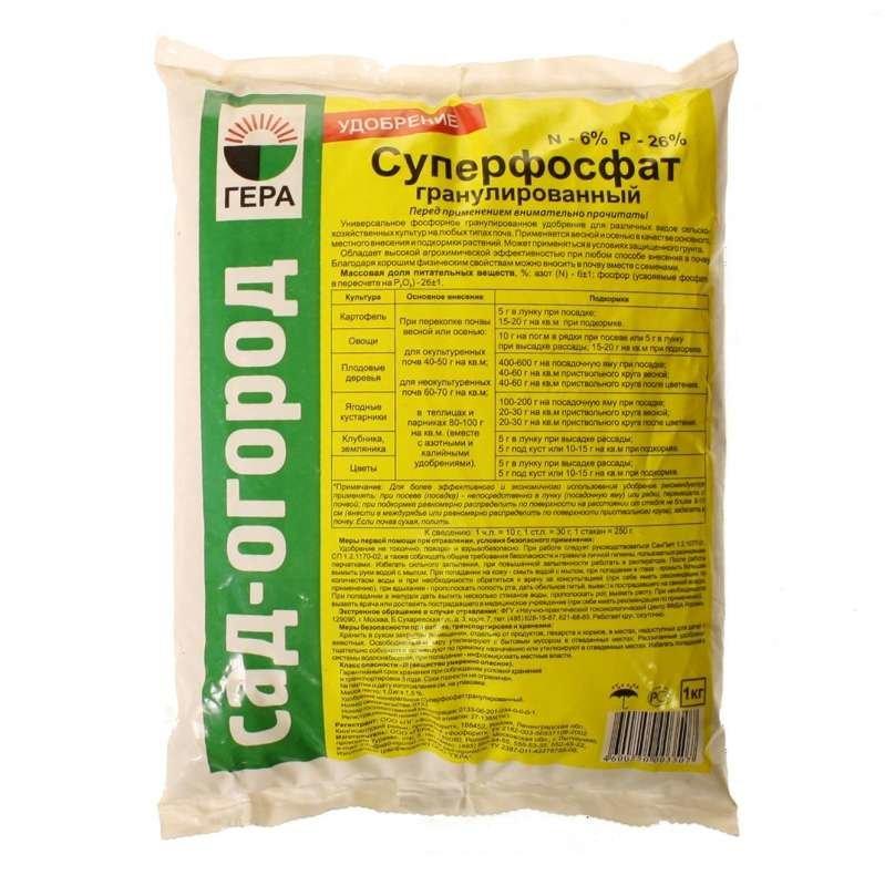 Двойной суперфосфат — эффективное фосфорное удобрение