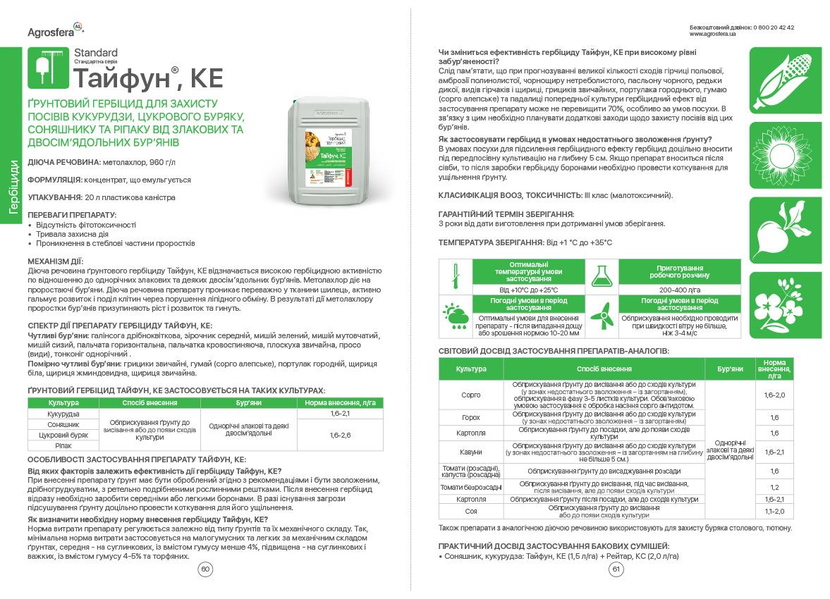 Гербицид октапон экстра: инструкция по применению, нормы расхода, аналоги