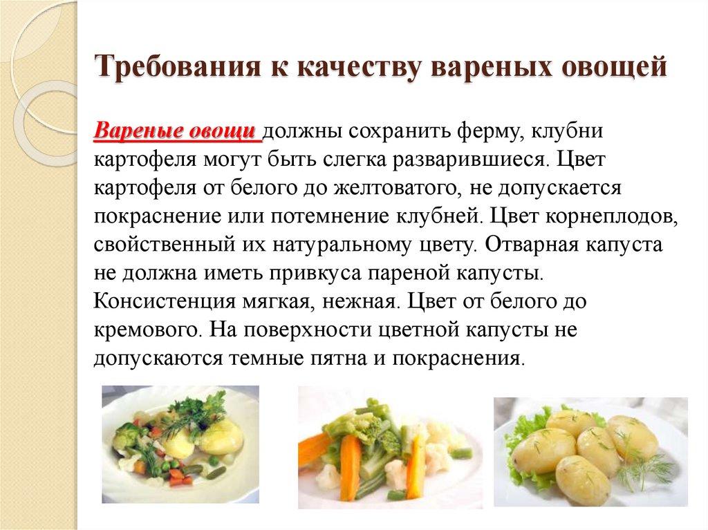 Конспект урока по сбо «приготовление винегрета. нарезка овощей кубиками в процессе приготовления винегрета». воспитателям детских садов, школьным учителям и педагогам - маам.ру