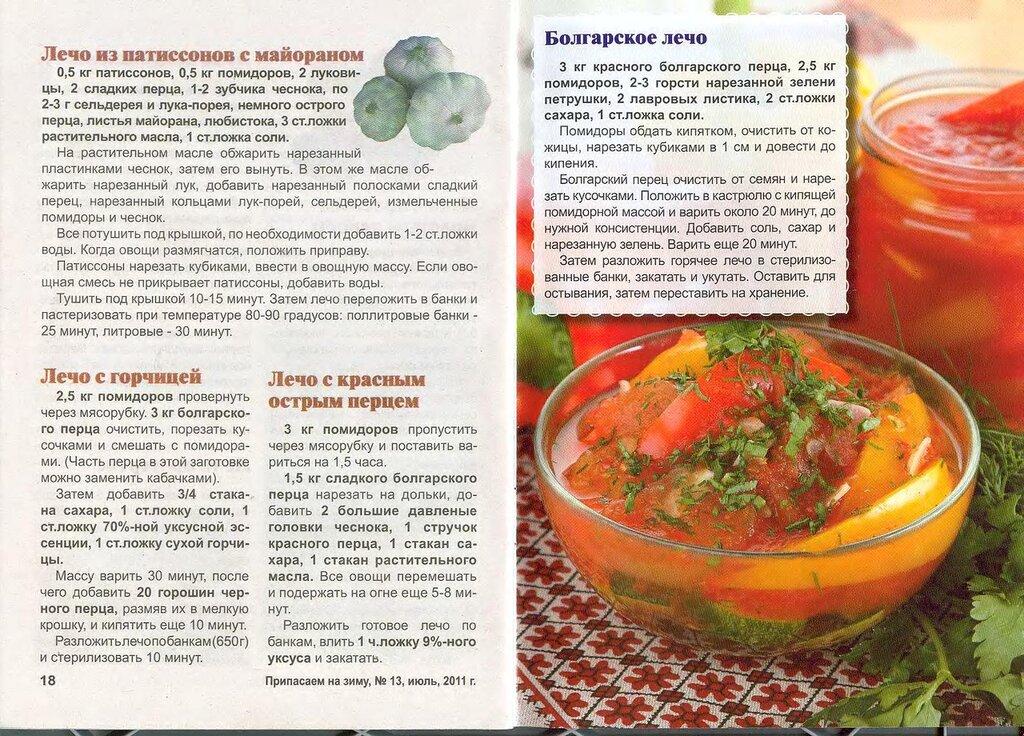 Лечо перец болгарский морковь лук на зиму рецепт с фото - 1000.menu
