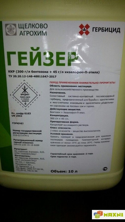 Гербицид «евролайтинг» для подсолнуха — инструкция по применению
