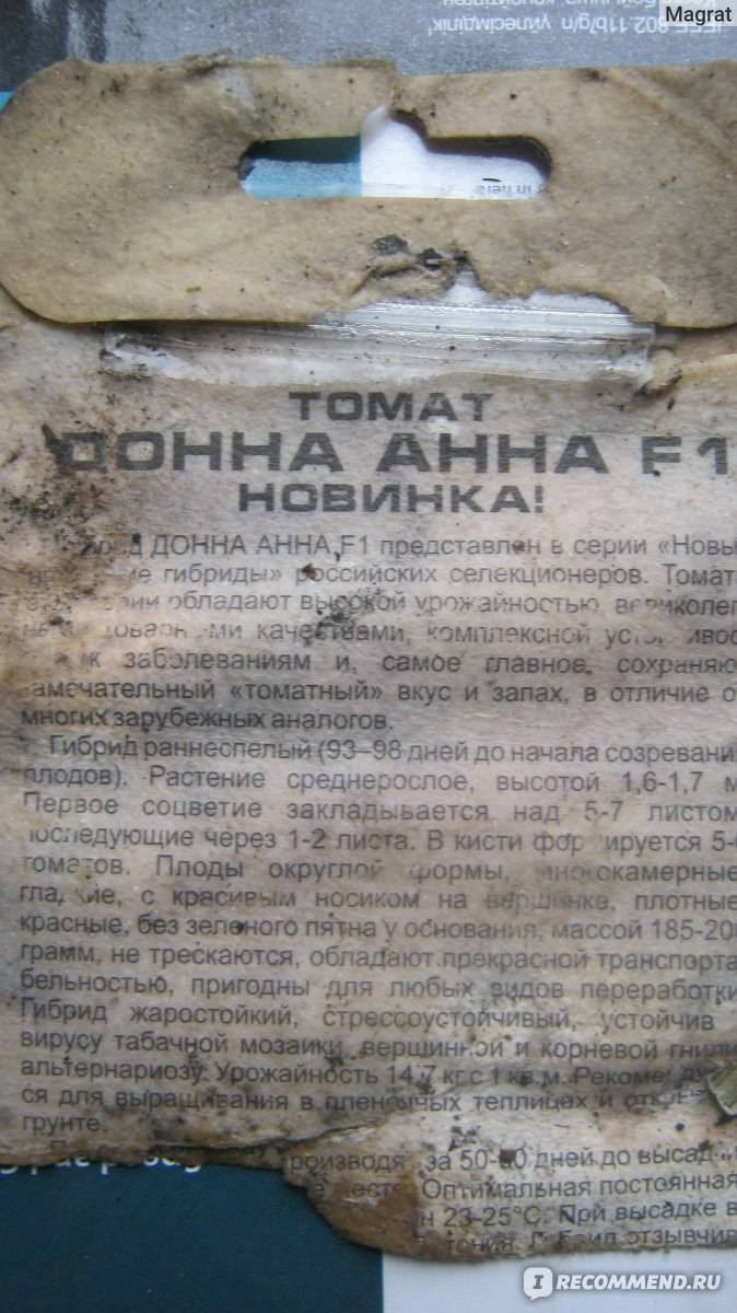 Томат донна анна характеристика и описание сорта maksiflora.ru
