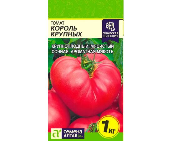 Томат король сибири: отзывы, фото, урожайность, описание и характеристика | tomatland.ru