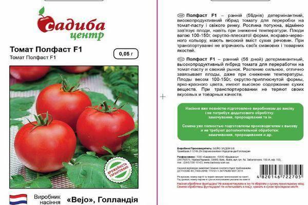 Томат белфорт описание и характеристика сорта урожайность с фото
