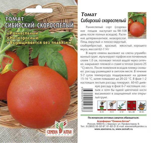 Томаты джина: отзывы, фото, описание и характеристика сорта, урожайность, особенности выращивания | tomatland.ru