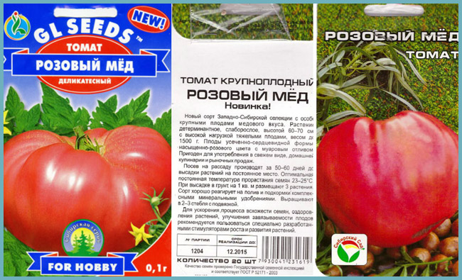 Томат розовый мед: отзывы, фото, урожайность, описание и характеристика | tomatland.ru