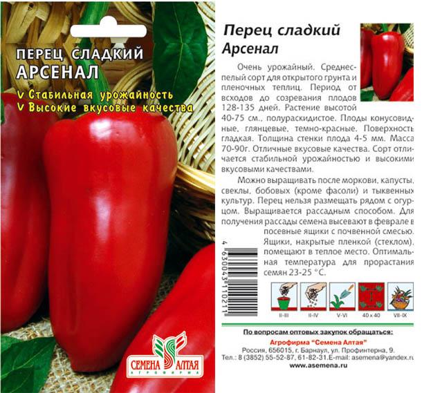 """Перец """"воловье ухо"""": отзывы садоводов, фото, урожайность, характеристики сорта"""